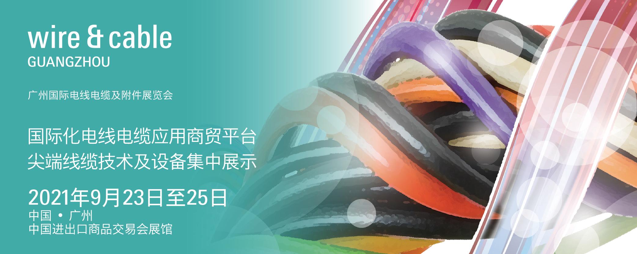 2021广州国际线缆及附件展览会邀请函
