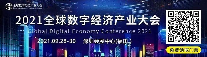 """2021数字经济大会推5G通信展区,""""5G+工业互联网"""",带你体验万物智联"""