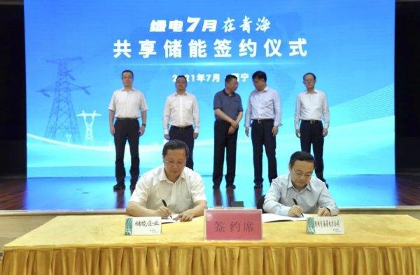上海电气电站与国网签署共享储能建设战略合作框架协议