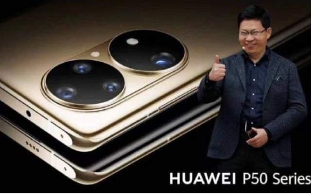 华为P50今晚发布:鸿蒙系统+国产OLED屏