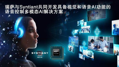 瑞萨电子与Syntiant共同开发语音控制多模态AI解决方案