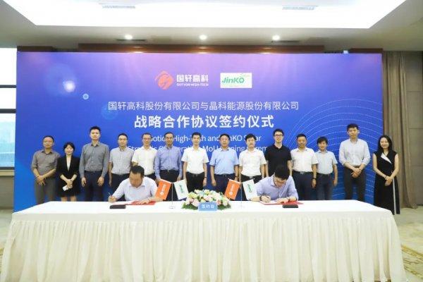 """国轩高科与晶科能源签订""""光伏+储能""""战略合作协议"""