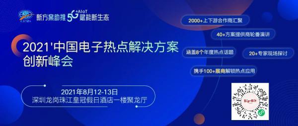 8大主题千人峰会,硬核阵容即将亮相!