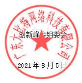 2021'中国电子热点解决方案创新峰会改期通知