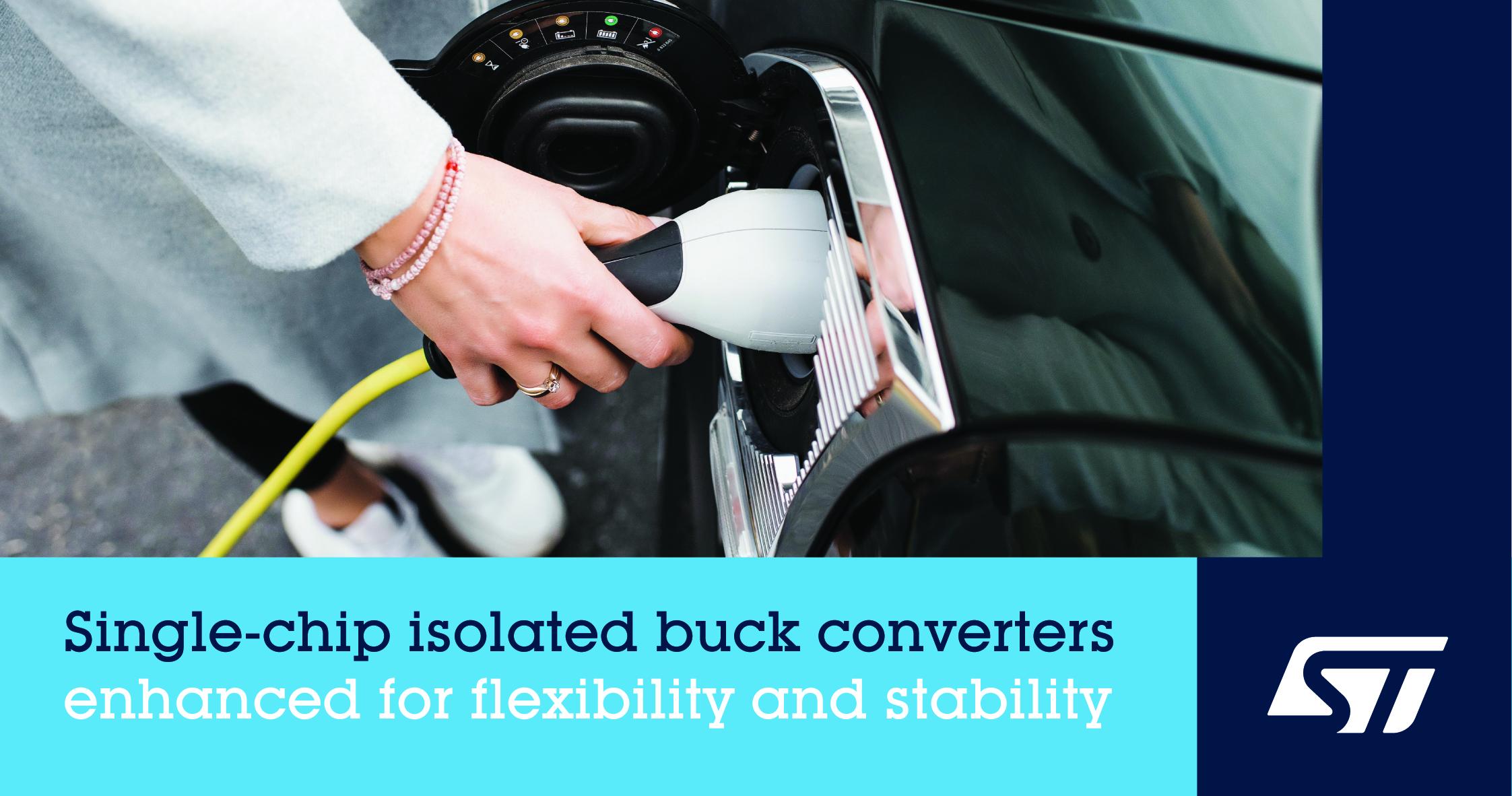 意法半导体推出隔离式降压变换器可降低汽车和工业应用物料清单成本