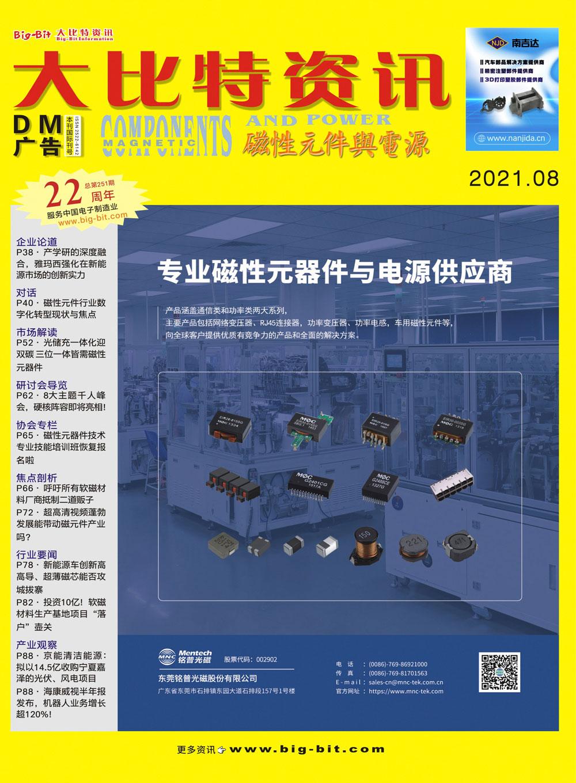 《磁性元件与电源》杂志2021年08月刊