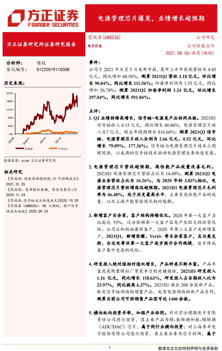 思瑞浦: Q2业绩持续高增长,信号链+电源类产品协同共振