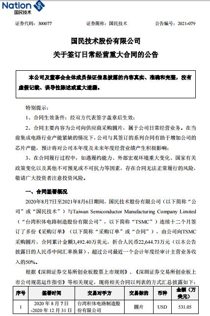 国民技术:与台积电累计签订2.26亿元合同