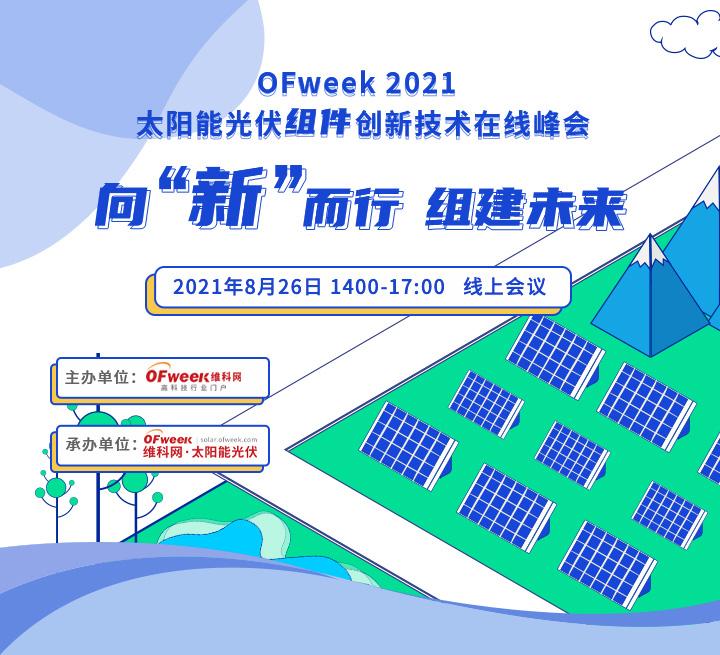 """向""""新""""而行,组建未来――2021太阳能光伏组件创新技术在线峰会即将举办"""
