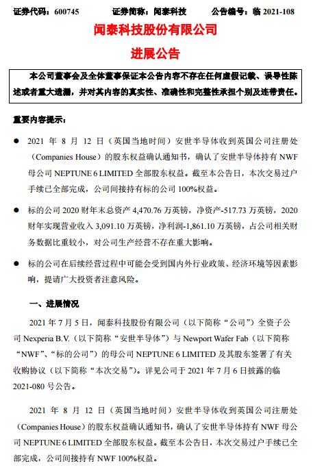 100%股权!安世半导体正式收购NWF公司