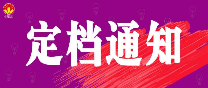 关于2021厦门国际照明展览会 新展期定档的通告