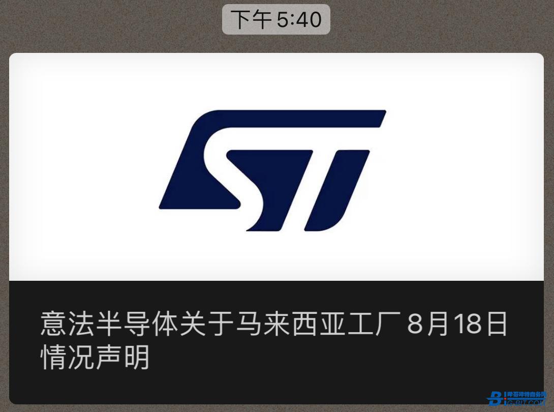 马来西亚疫情致芯片厂被关闭?ST最新回应