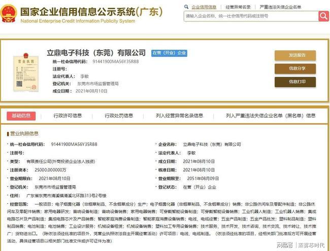 立讯精密2.5亿注册成立新公司 布局电子烟雾化器