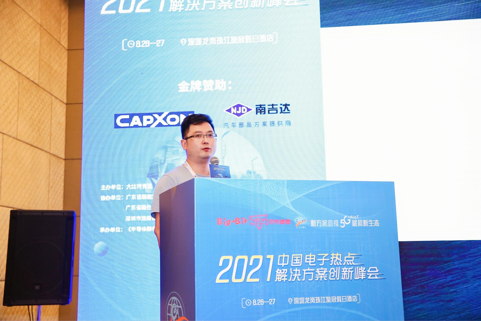 (广汽集团)广州巨湾技研有限公司充电事业部高级总监彭文科