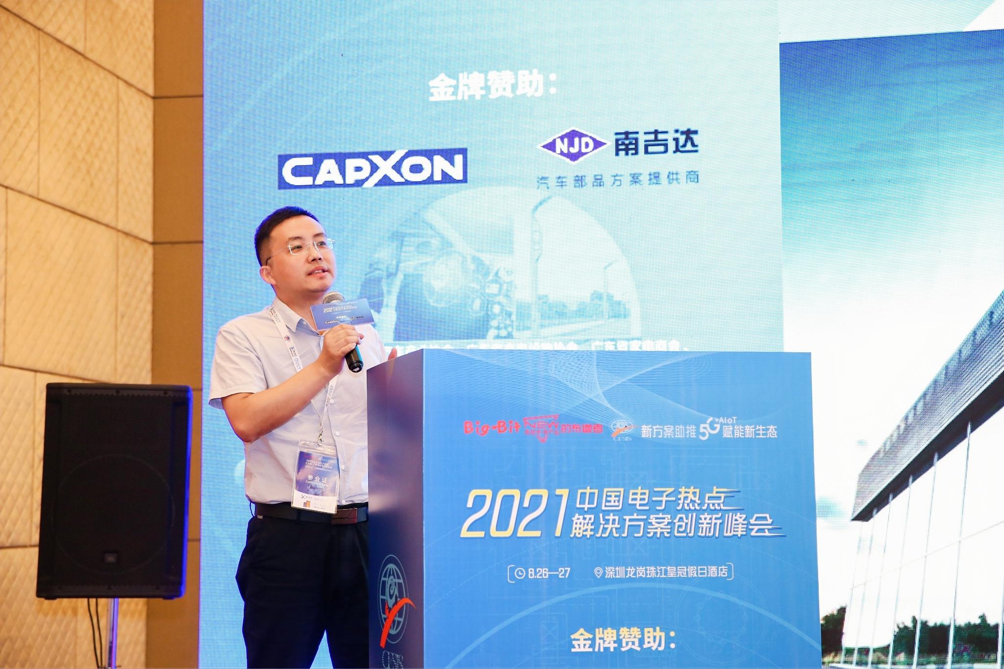 广州锐速智能科技股份有限公司副总经理覃见吉