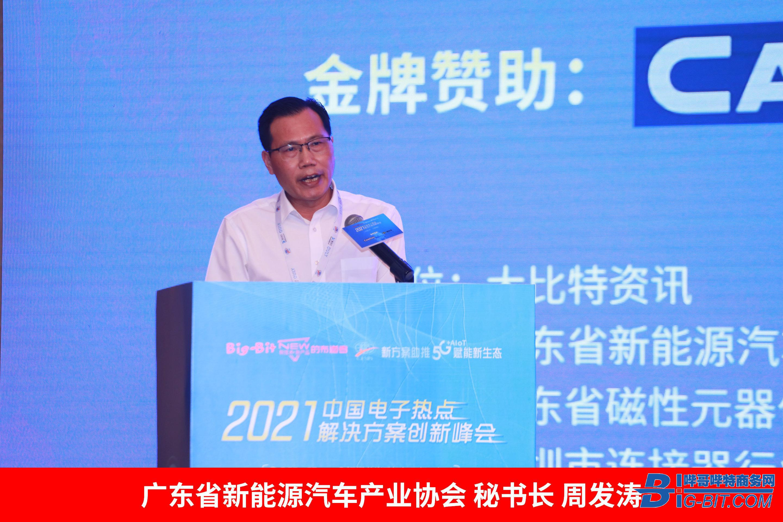 2021'中国电子热点解决方案创新峰会首场研讨会(新能源汽车)告捷
