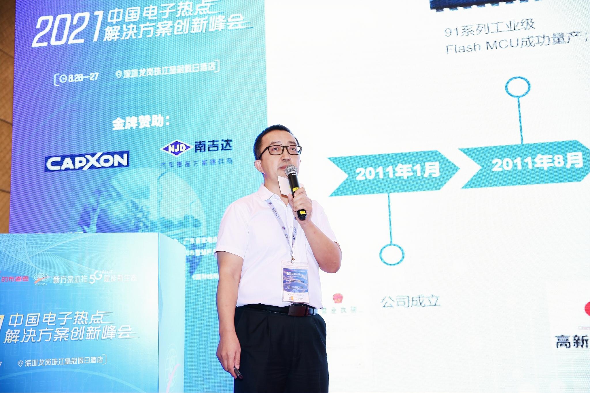 2021'智能家居MCU创新应用方案研讨会圆满落幕!