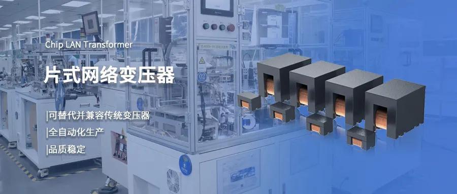 铭普光磁片式网络变压器产能已突破60KK套每月