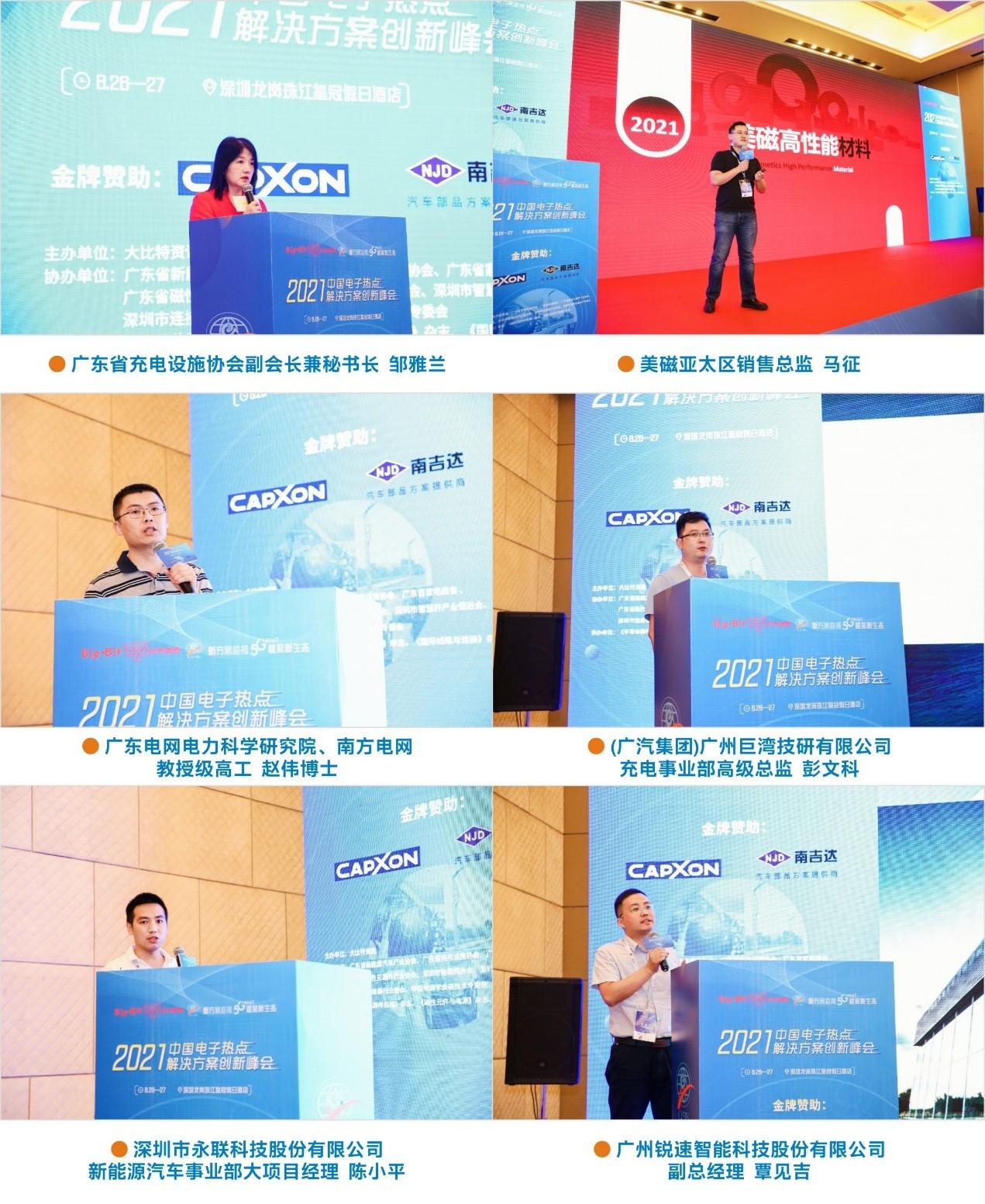 第三届(深圳)光储充技术创新研讨会