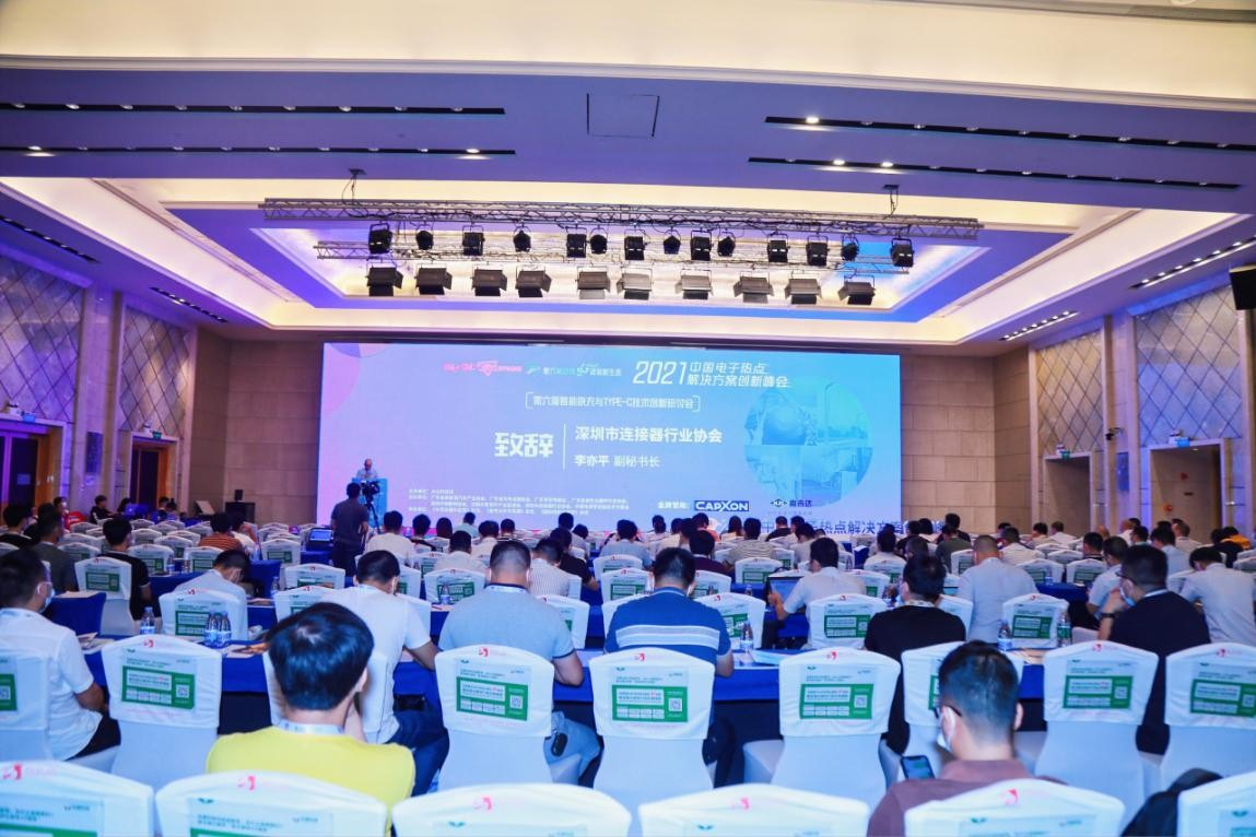 第六届(深圳)智能快充与Type-C技术研讨会