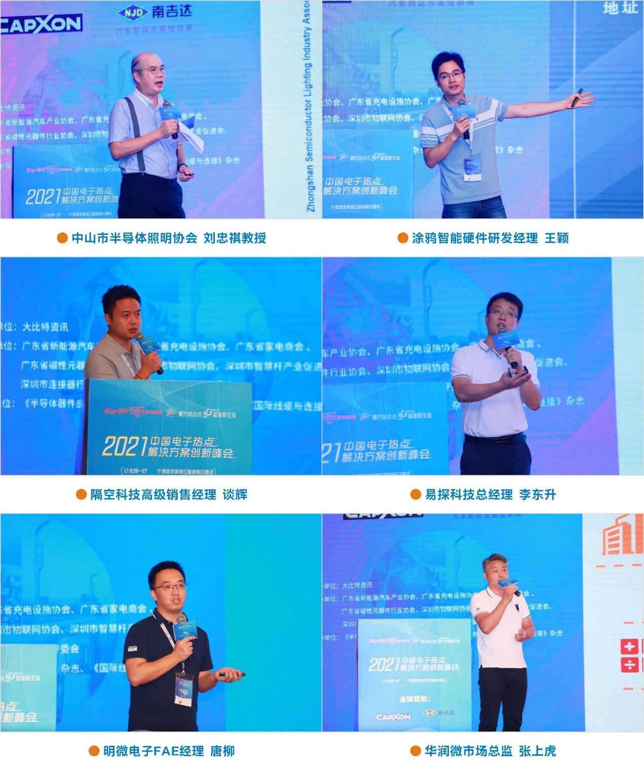 第40届(深圳)AIoT&智能照明与大功率驱动技术研讨会