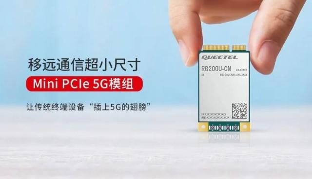 紫光展锐助力移远通信推出5G模组RG200U Mini PCIe