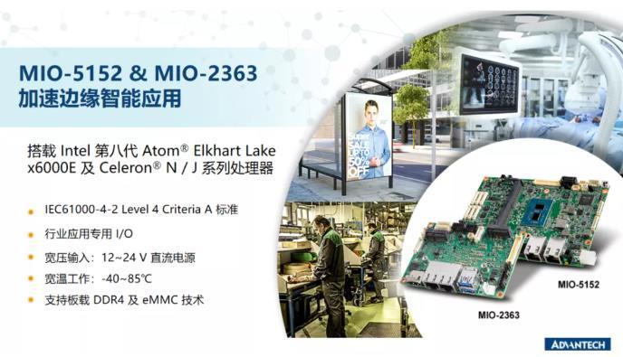 研华基于Intel第八代Atom Elkhart Lake平台的嵌入式单板MIO-5152和MIO-2363,加速边缘智能应用