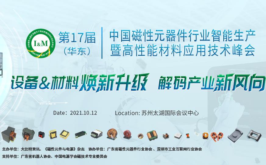 华东磁性元器件峰会延期至10月12日