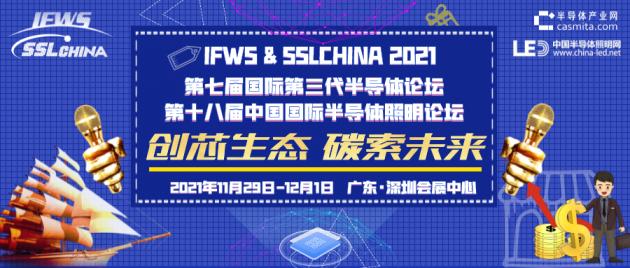 重要提醒| IFWS & SSLCHINA 2021 报名优惠及征文投稿进行中!
