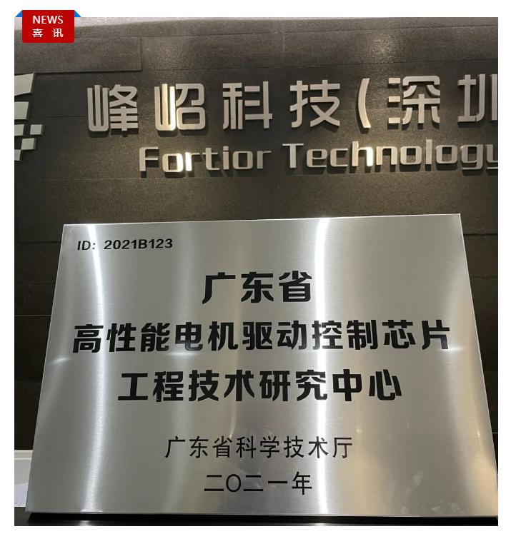 峰岹科技:获2021年度广东省工程技术研发中心认定