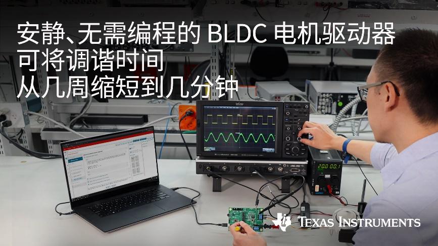 TI 推出无需编程无传感器磁场定向控制和梯形控制的70W BLDC电机驱动器  可节省数周系统设