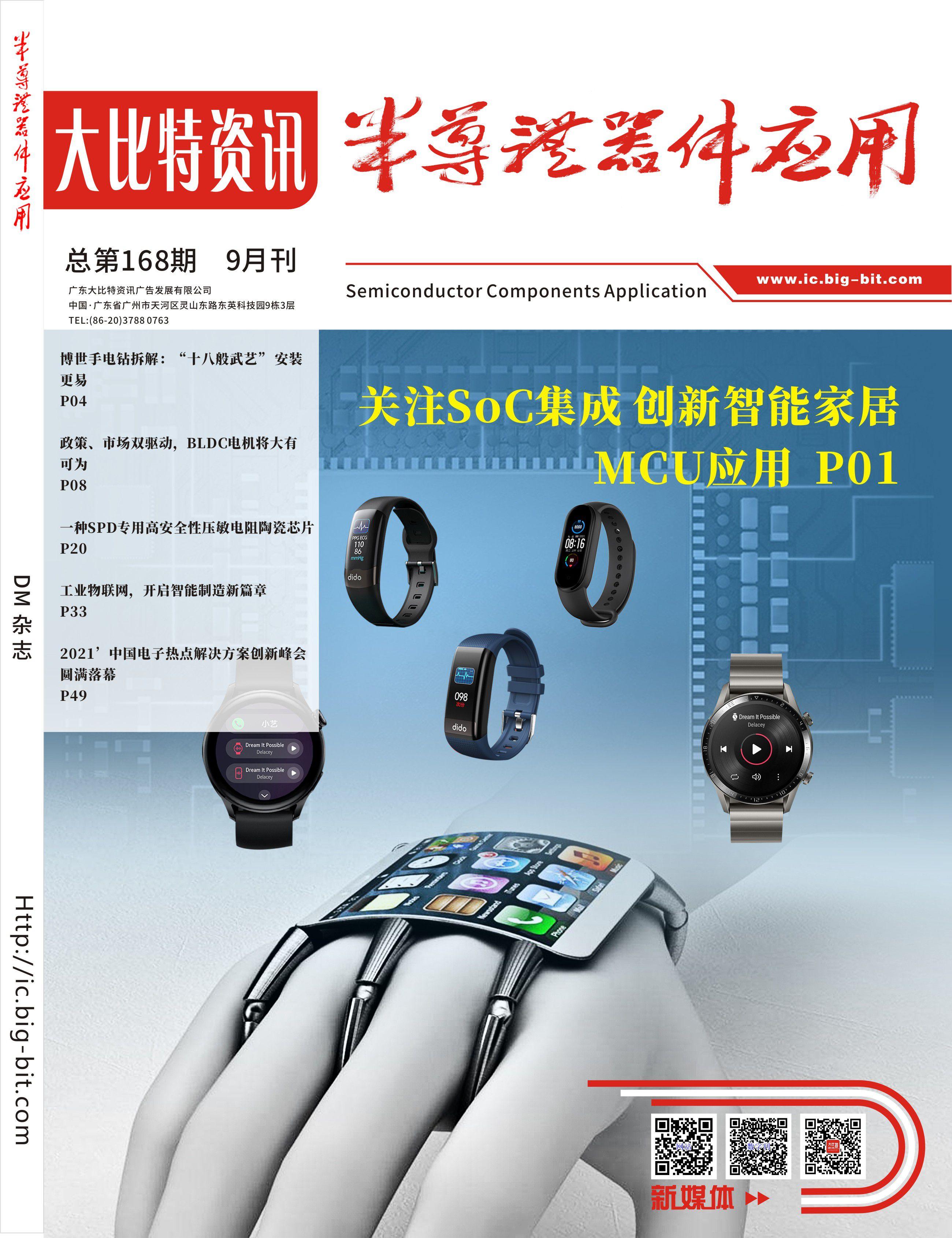 《半导体器件应用》2021年9月刊