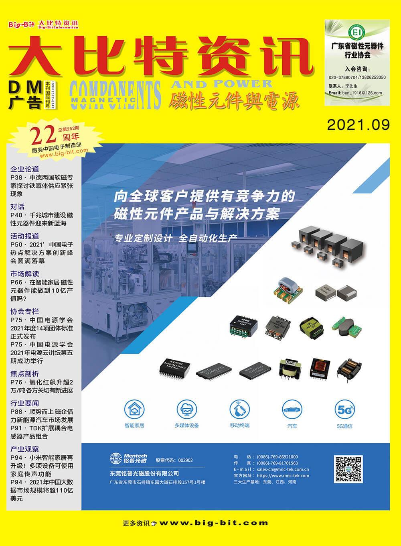 《磁性元件与电源》杂志2021年09月刊