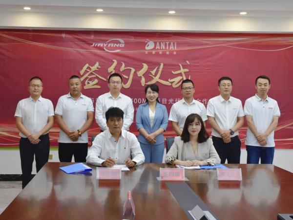 安泰新能源与宁夏佳洋签约国内400MW光伏电站项目