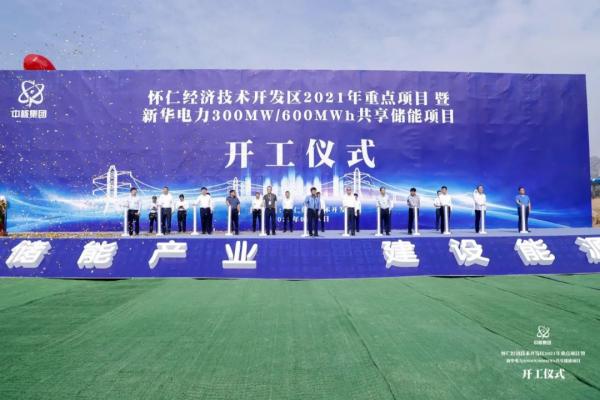 新华电力朔州300MW/600MWh共享储能项目举行开工奠基仪式