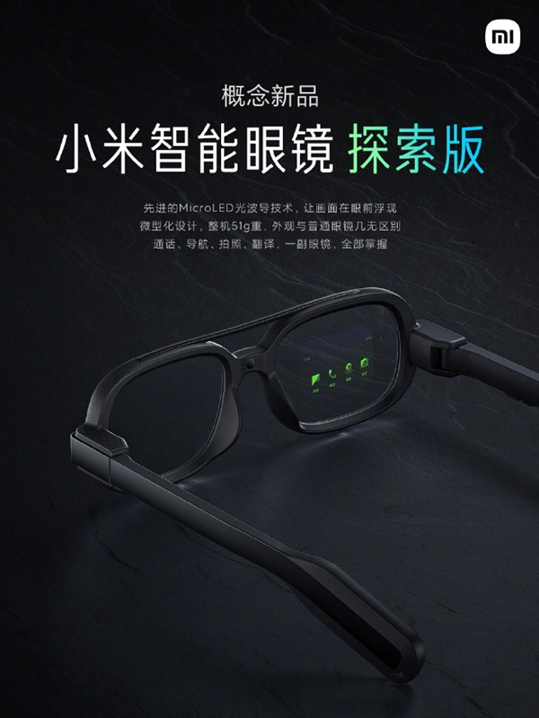 小米智能眼镜探索版亮相:MicroLED光波导技术 与普通眼镜几无区别