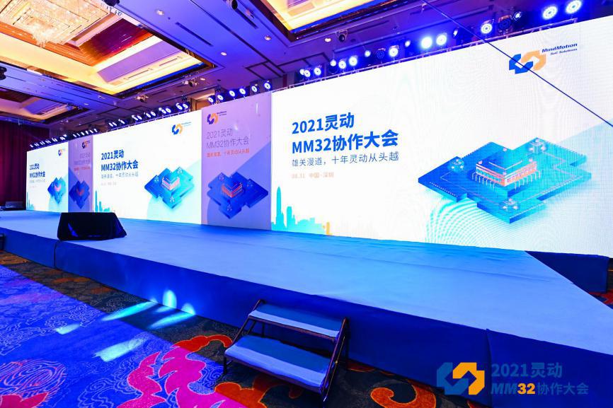 """由2021""""灵动MM32协作大会""""浅谈汽车MCU市场"""