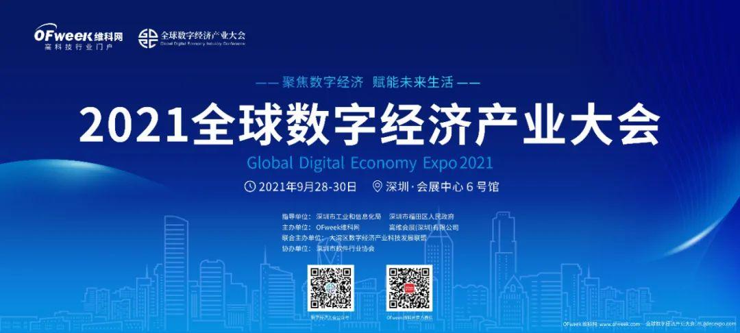 有看头!腾讯、华为、阿里、百度等百家巨头齐聚GDEC,服务数字经济产业大发展