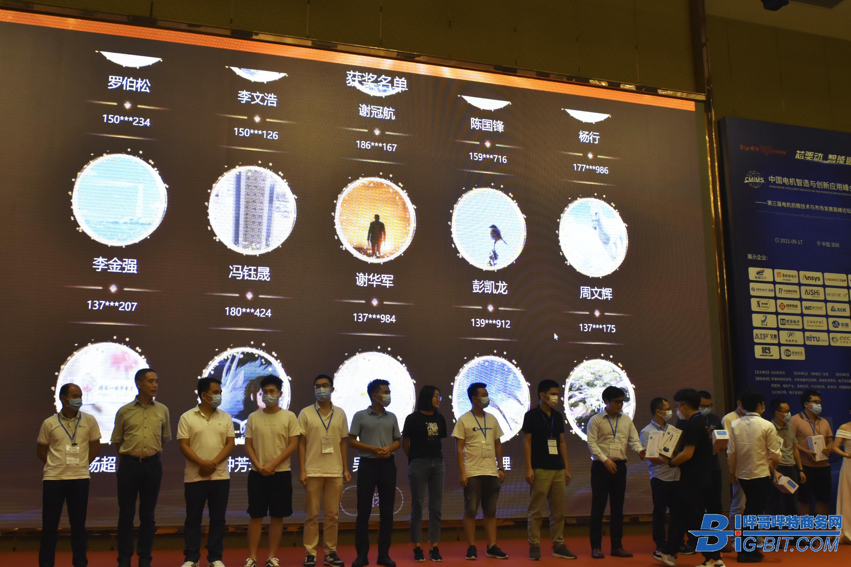 2021'中国电机智造与创新应用峰会成功举办