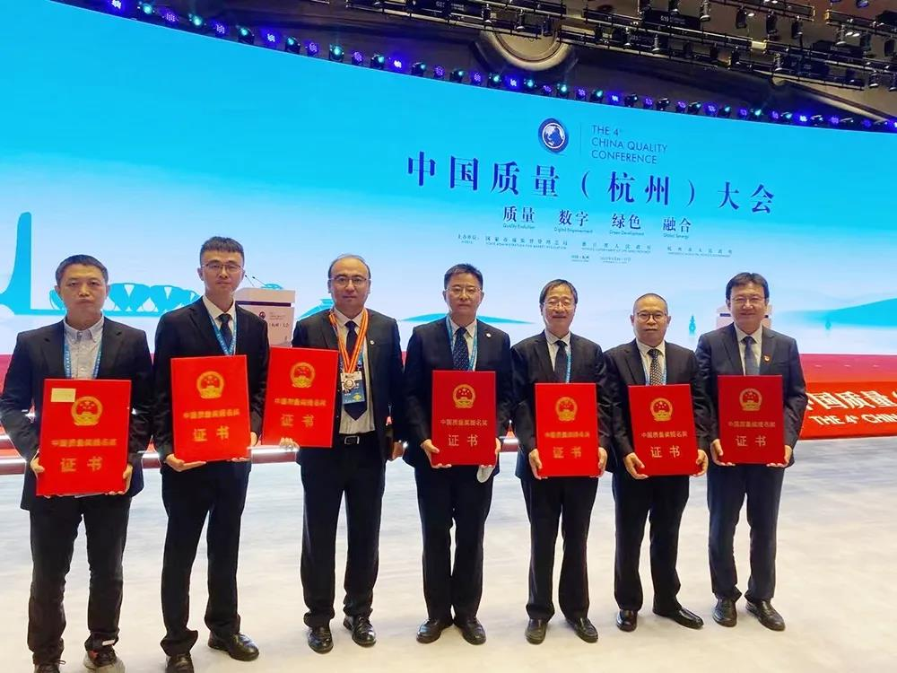 喜讯!中航光电荣获第四届中国质量奖提名奖!