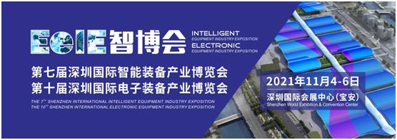 2021 EeIE智博会 | 工业制造方兴未艾,智能制造不可限量