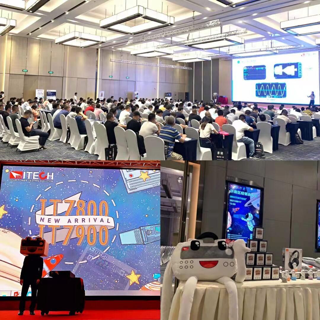 艾德克斯ITECH华南区经销商大会暨新品发布会在深圳圆满落幕