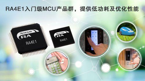 瑞萨电子推出全新RA4入门级MCU产品群