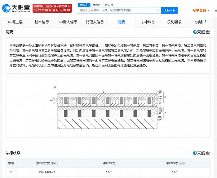 华为公开太阳能电池专利,或涉及智能眼镜