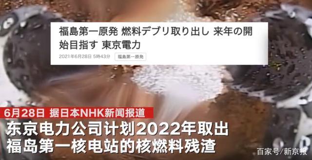 日本计划2022年利用机器人取出福岛核电站核燃料残渣 此前受疫情影响推迟工作