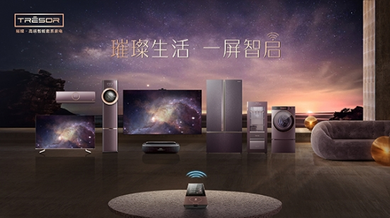 套系家电成新蓝海 海信再发力推出璀璨C1 Pro