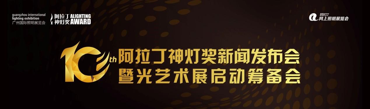 载誉九年• 第十届阿拉丁神灯奖荣耀启航!