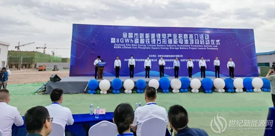 总投资40亿元!8GWh磷酸铁锂方形储能电池项目落户甘肃金昌