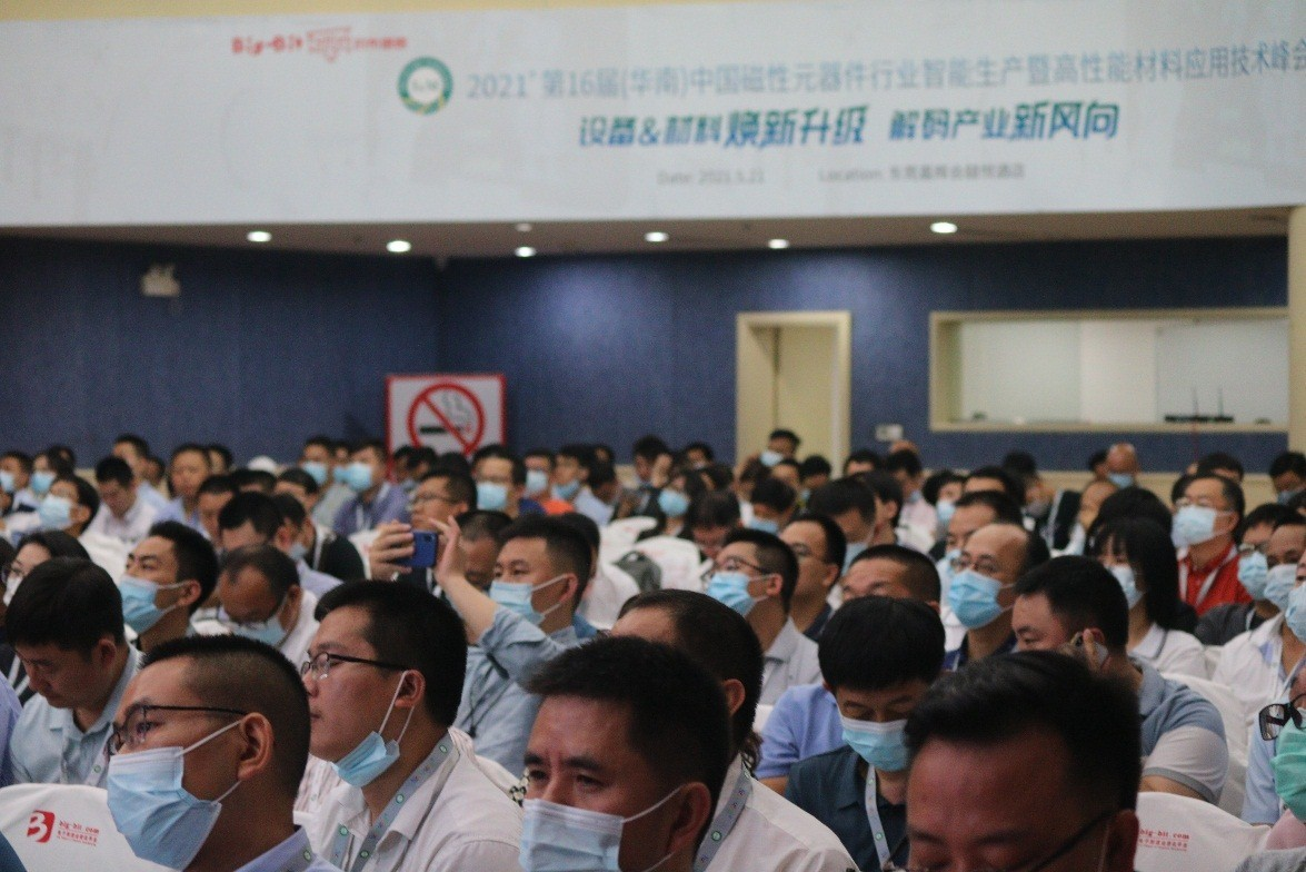 国庆节后 邀您共赴华东磁性元器件峰会