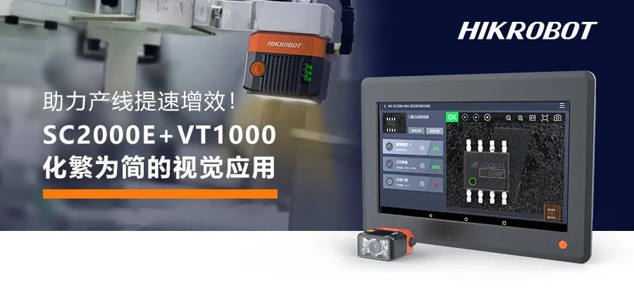 海康机器人SC2000E+VT1000打造化繁为简的视觉应用,助力产线提速增效!